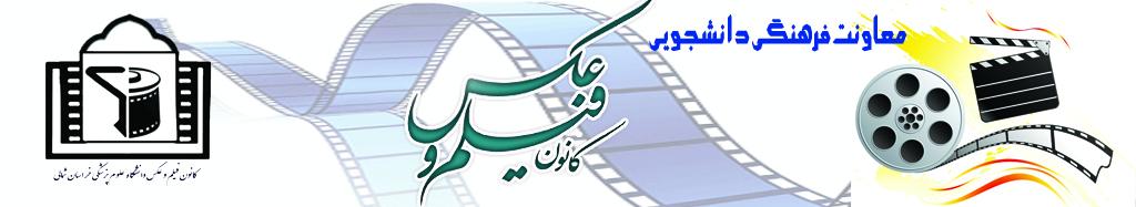 کانون فیلم و عکس دانشگاه - معاونت دانشجویی و فرهنگی
